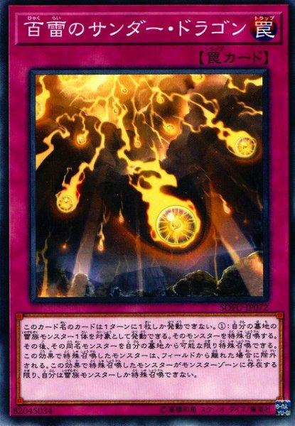 画像1: 【遊戯】百雷のサンダー・ドラゴン【ノーマル/罠】SOFU-JP072 (1)