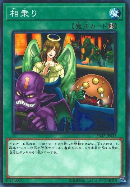 画像1: 【遊戯】相乗り【ノーマル/魔法】SR07-JP033 (1)