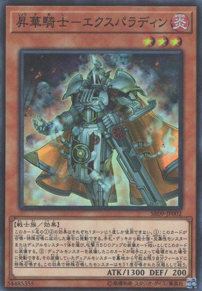 画像1: 【遊戯】昇華騎士-エクスパラディン【スーパー/効果】SR09-JP002 (1)