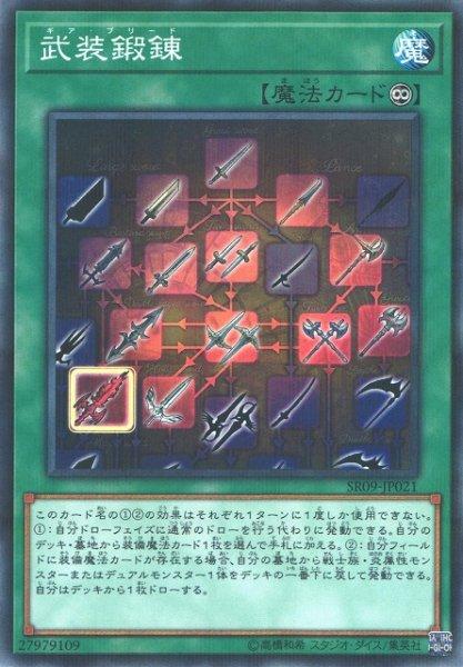 画像1: 【遊戯】武装鍛錬【ノーマルパラレル/魔法】SR09-JP021 (1)