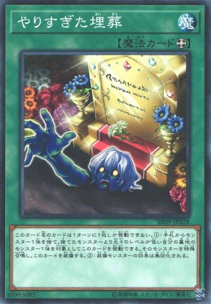 画像1: 【遊戯】やりすぎた埋葬【ノーマル/魔法】SR09-JP028 (1)