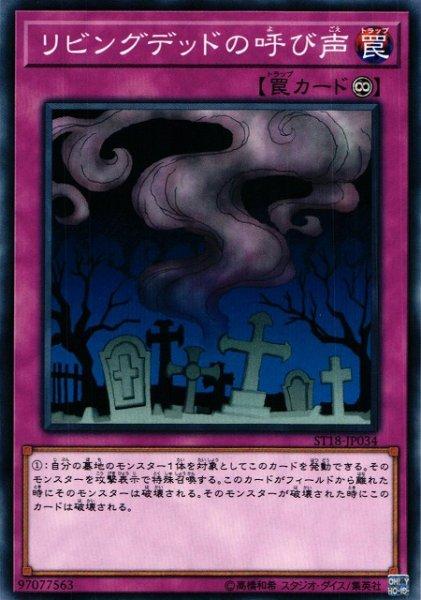 画像1: 【遊戯】リビングデッドの呼び声【ノーマル/罠】ST18-JP034 (1)