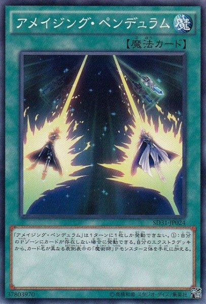 画像1: 【遊戯】アメイジング・ペンデュラム【ノーマル/魔法】 (1)