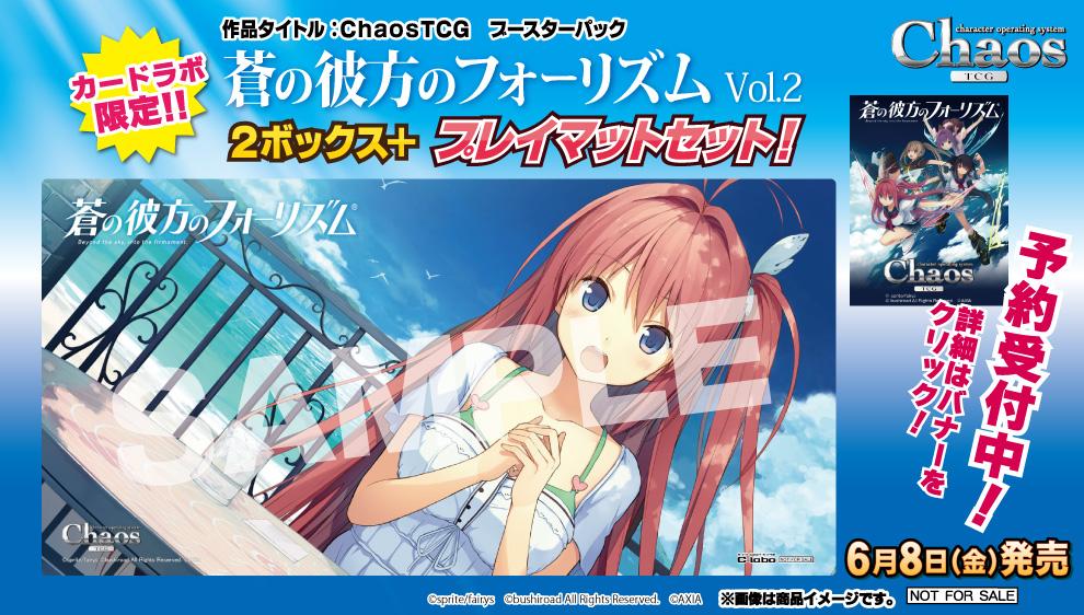ChaosTCG新作BOX2箱+プレイマットセット!