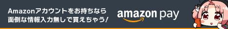 amazon pay対応開始!