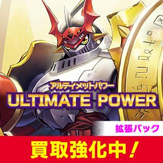 ブースター2弾 ULTIMATE POWER