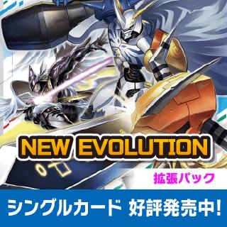 ブースター1弾 NEW EVOLUTION