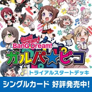 トライアルデッキ BanG Dream! ガルパ☆ピコ