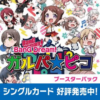 ブースター BanG Dream! ガルパ☆ピコ