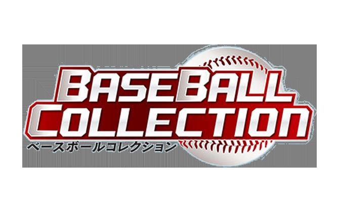ベースボールコレクション