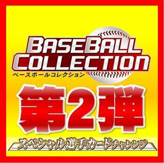 ベースボールコレクション スペシャル選手カードチャレンジ