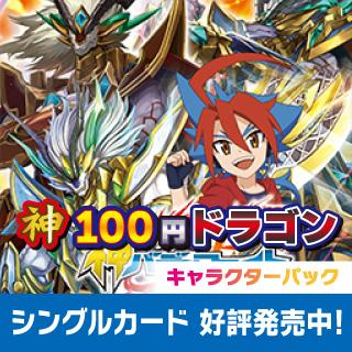 神バディファイト キャラクターパック第1弾「神100円ドラゴン」