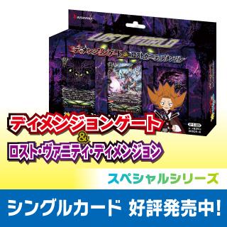 神バディファイト スペシャルシリーズ第1弾「ディメンジョンゲート」&「ロスト・ヴァニティ・ディメンジョン」