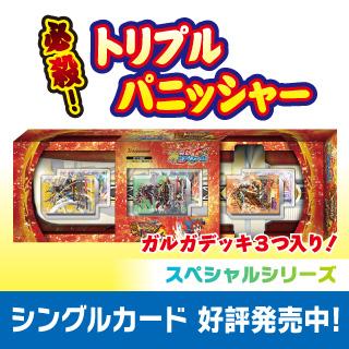 神バディファイト スペシャルシリーズ第2弾「ガルガデッキ3つ入り! 必殺! トリプルパニッシャー」