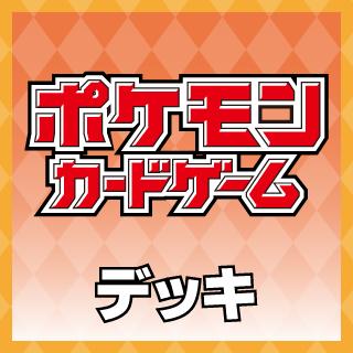 ポケモンカードデッキ