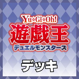 遊戯王OCGデッキ