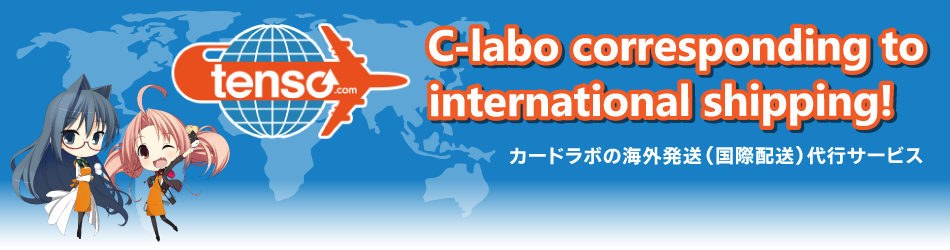C-labo corresponding to international shipping!