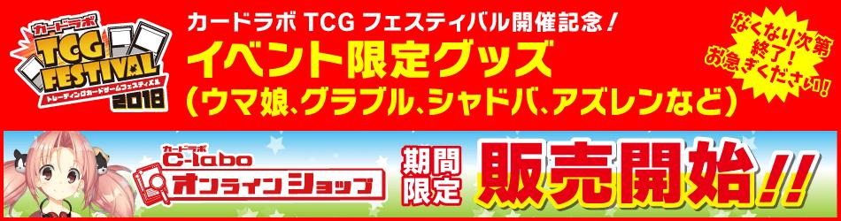 カードラボTCGフェスティバル2018記念グッズ