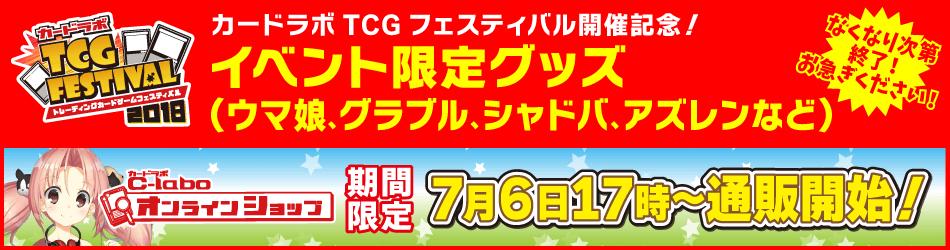 カードラボチャンネルTCGフェスティバル