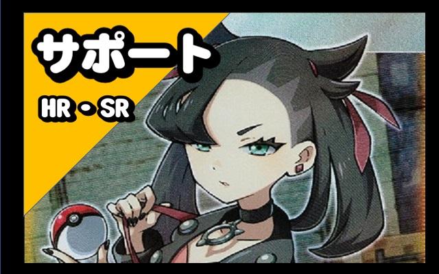 HR・SRサポート