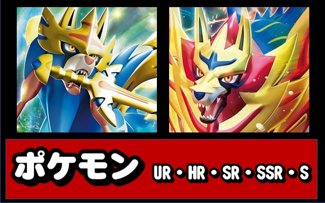 SR/HR/URポケモン