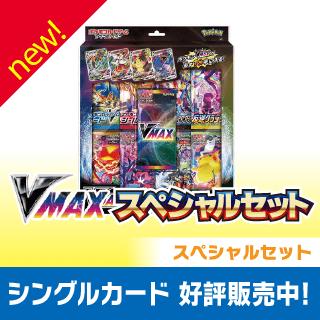 SP2 VMAXスペシャルセット