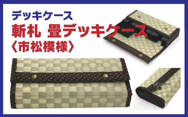 ※新品サプライ※【デッキケース】斬札 畳デッキケース〈市松模様〉