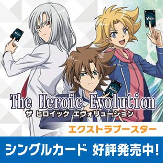 The Heroic Evolution
