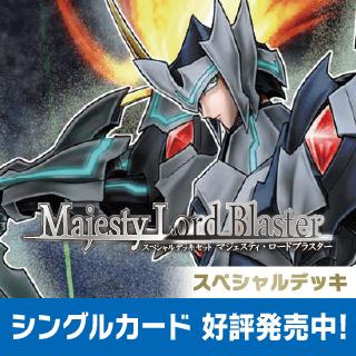 Majesty Load Blaster