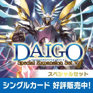 DAIGOスペシャルエキスパンションセットV