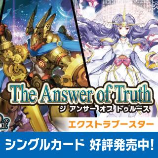 The Answer of Truth エクストラブースターパック