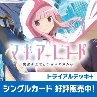 マギアレコード 魔法少女まどか☆マギカ外伝」