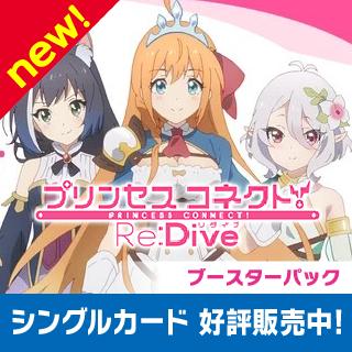 アニメ プリンセスコネクト!Re:Dive