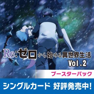 「Re:ゼロから始める異世界生活」Vol.2 ブースター パック