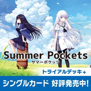 Summer Pockets トライアル デッキ