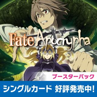 Fate Apocrypha アポクリファ ブースター パック