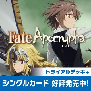 Fate Apocrypha アポクリファ トライアル デッキ
