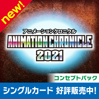 アニメーションクロニクル2021