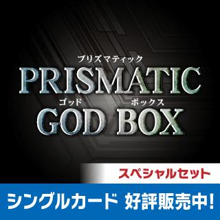 プリズマティックゴッドボックス