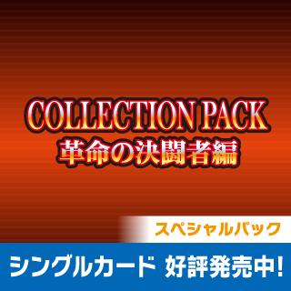コレクションパック-革命の決闘者編-