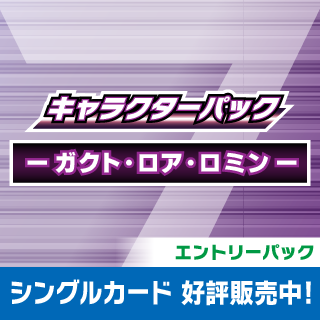キャラクターパック -ガクト・ロア・ロミン -