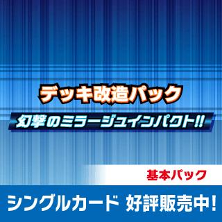 デッキ改造パック 幻撃のミラージュインパクト!!