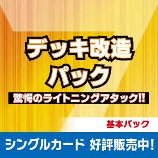 デッキ改造パック 驚愕のライトニングアタック!!