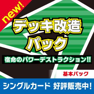 宿命のパワーデストラクション!!