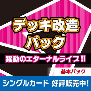 デッキ改造パック 躍動のエターナルライブ!!
