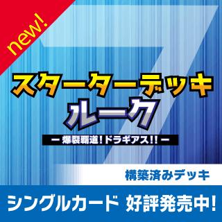 スターターデッキ ルーク-爆裂覇道! ドラギアス!!-