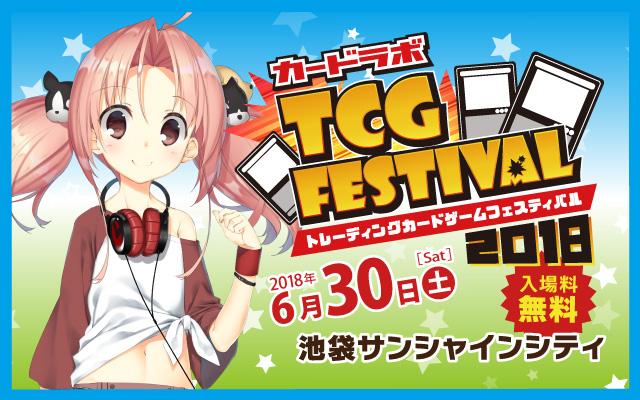 カードラボTCGフェスティバル