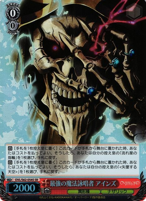 WS】最強の魔法詠唱者 アインズ【SR】OVL/S62-054通販ならカードラボ ...