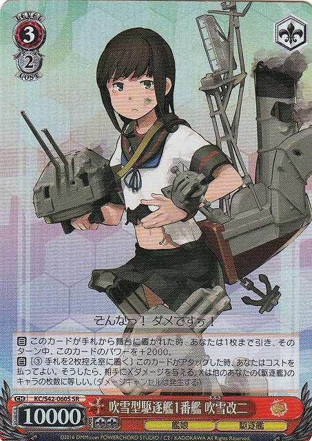 【WS】吹雪型駆逐艦1番艦 吹雪改二【SR】KC/S42-060通販ならカードラボ                                                                                【WS】吹雪型駆逐艦1番艦 吹雪改二【SR】KC/S42-060